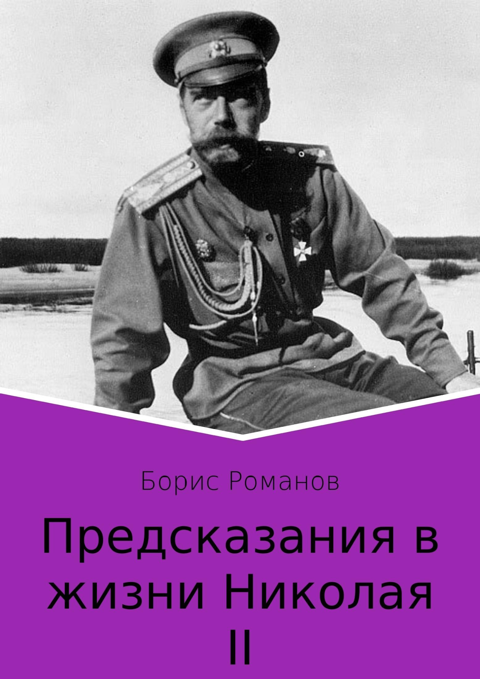 Борис Романов - Предсказания в жизни Николая II. Части 1 и 2