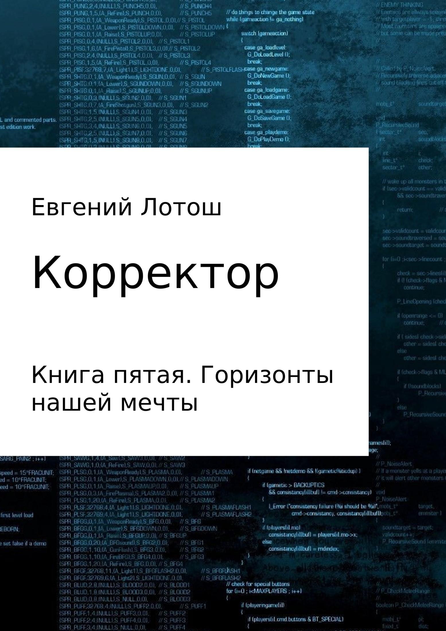 Евгений Валерьевич Лотош бесплатно