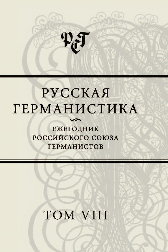 Русская германистика. Ежегодник Российского союза германистов. Том VIII