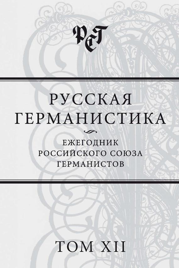 Русская германистика. Ежегодник Российского союза германистов. Том XII