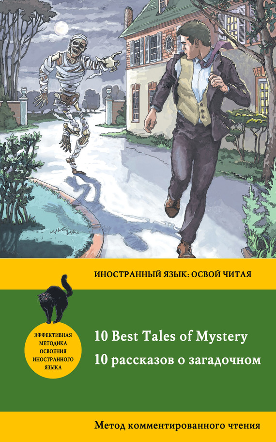Коллектив авторов 10 рассказов о загадочном /10 Best Tales of Mystery. Метод комментированного чтения small mini metal 1200tvl cctv security surveillance hd camera ir cut infrared night vision metal waterproof ip66 color home cam
