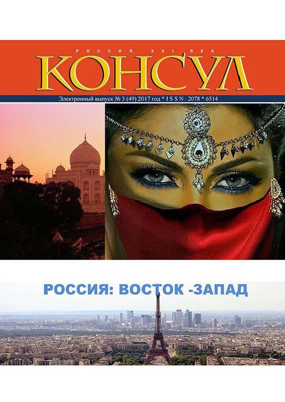 Отсутствует Журнал «Консул» № 3 (49) 2017 отсутствует журнал консул 1 39 2015
