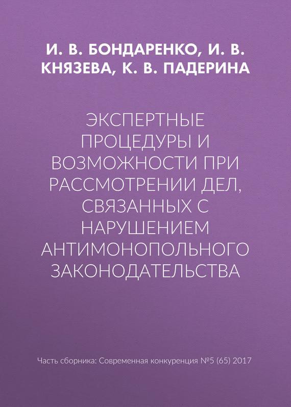 И. В. Князева Экспертные процедуры и возможности при рассмотрении дел, связанных с нарушением антимонопольного законодательства рассмотрение дел о нарушении антимонопольного законодательства
