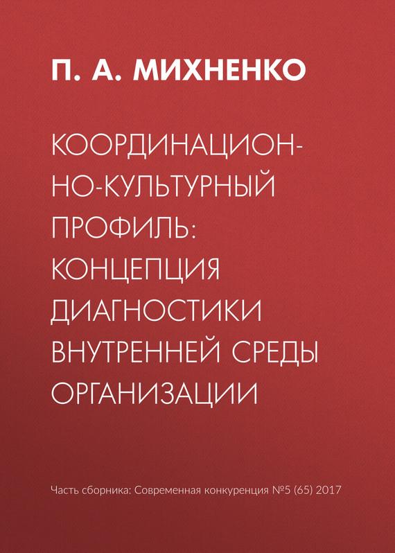 Павел Михненко бесплатно