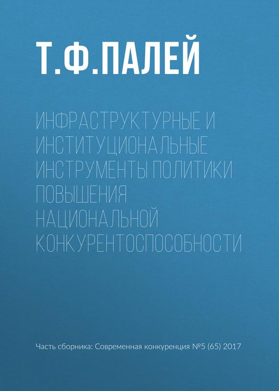 Т. Ф. Палей бесплатно