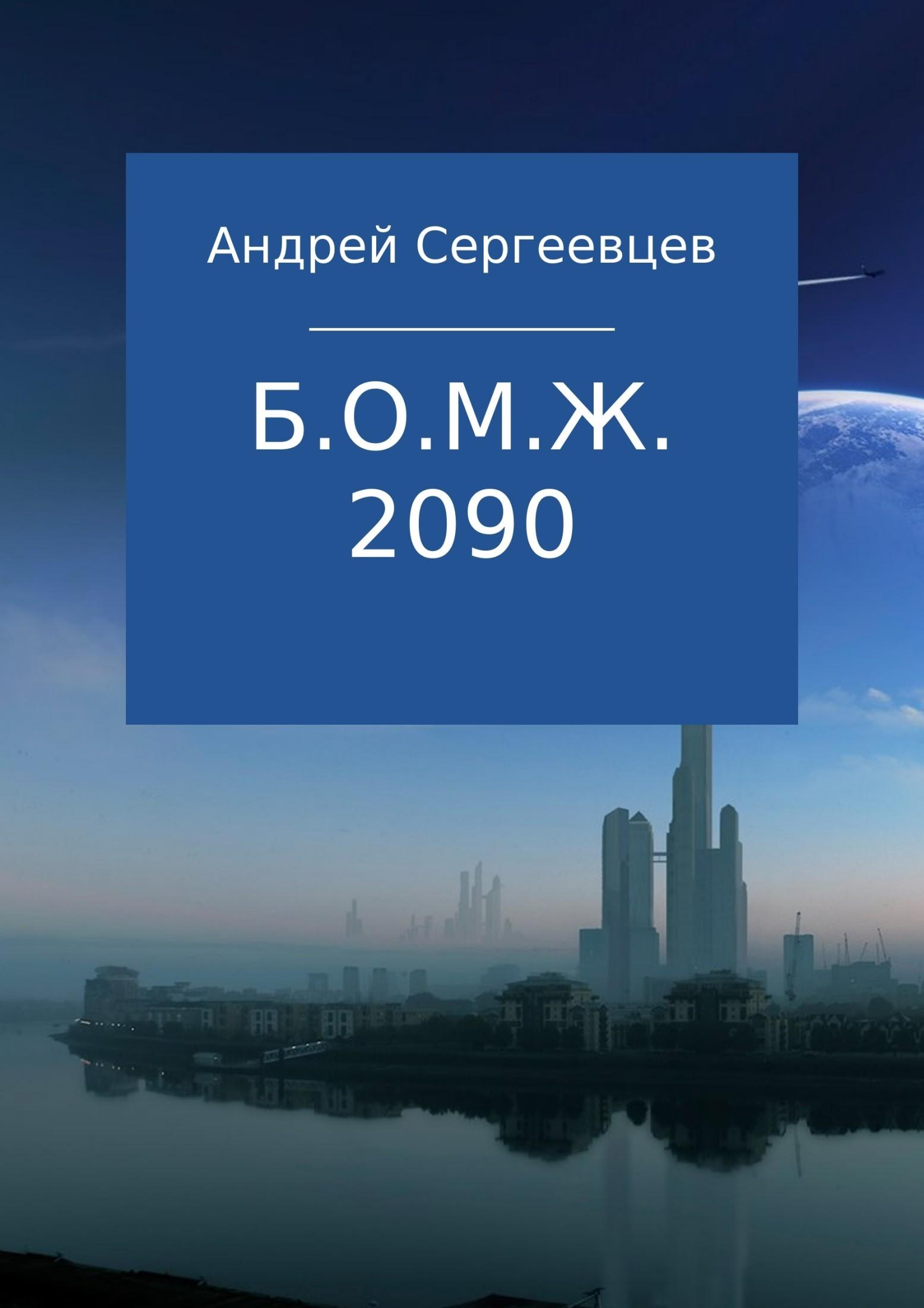 Б.О.М.Ж. 2090