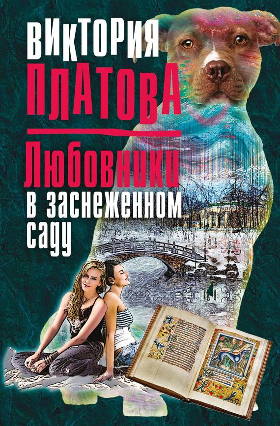 Виктория Платова бесплатно