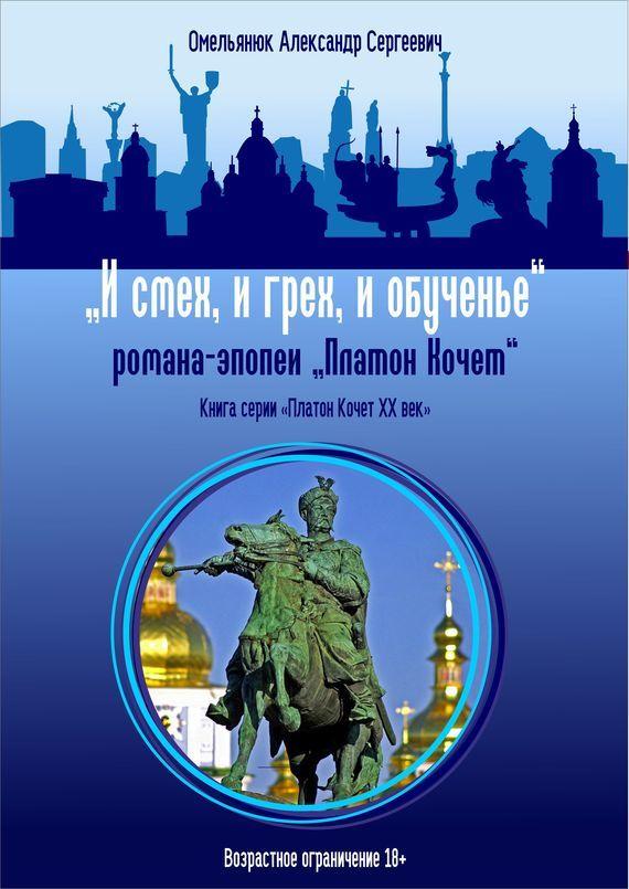 Александр Омельянюк - И смех, и грех, и обученье