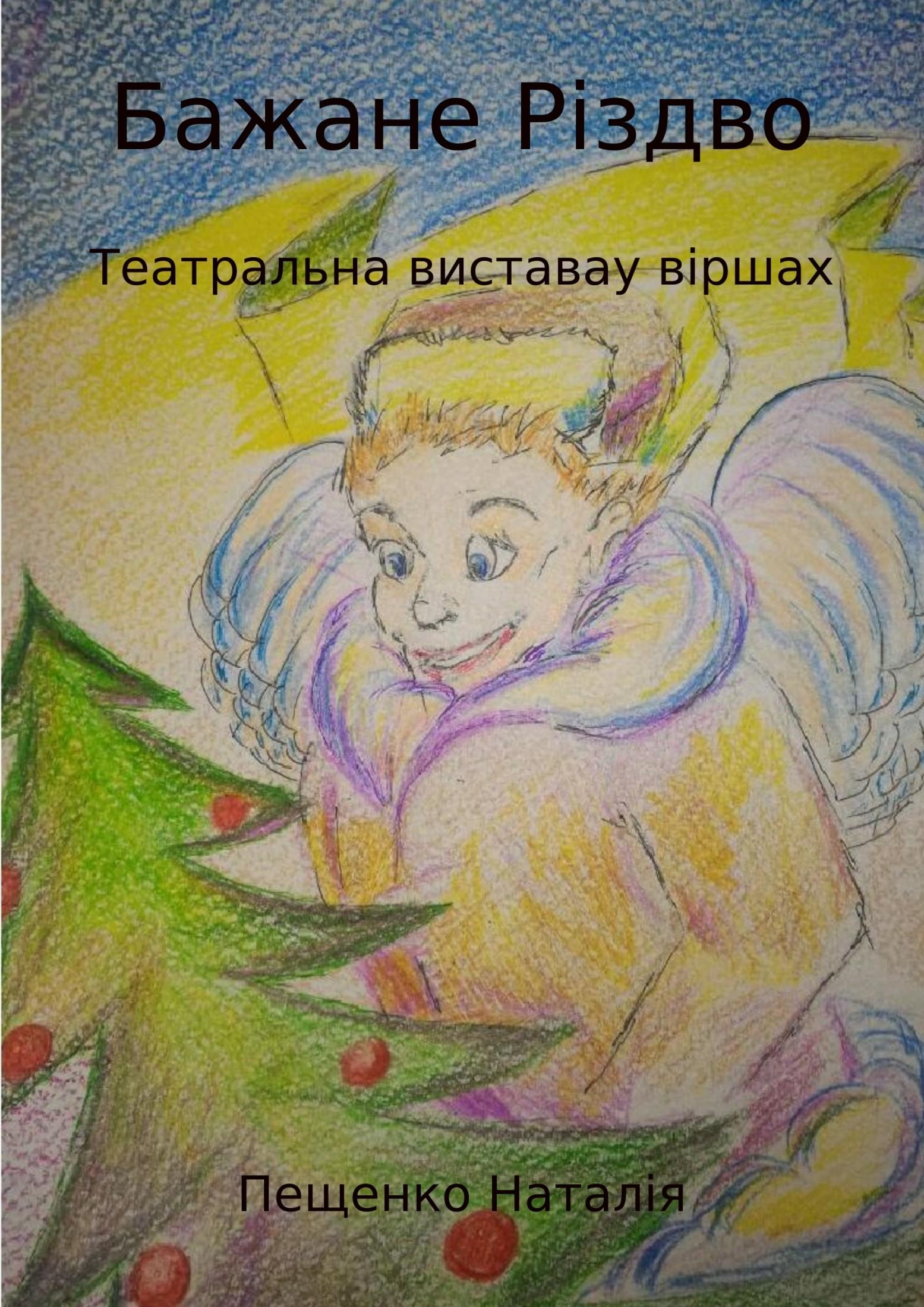Наталия Валериевна Пащенко бесплатно