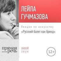 Лейла Гучмазова - Лекция «Русский балет как бренд»