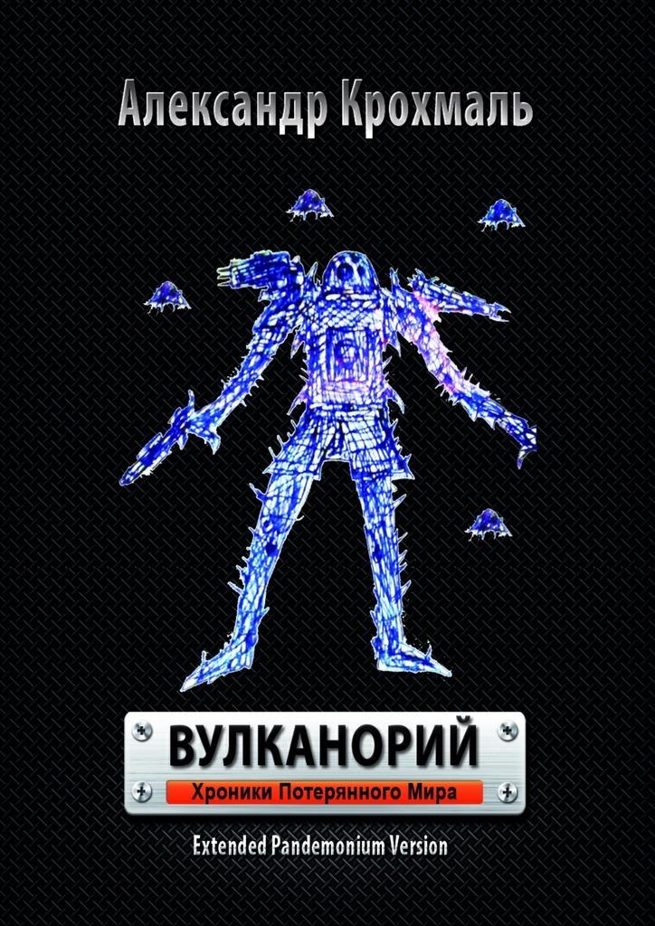 Александр Крохмаль - Вулканорий. Хроники потерянного мира