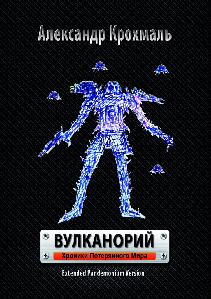 Александр Крохмаль бесплатно