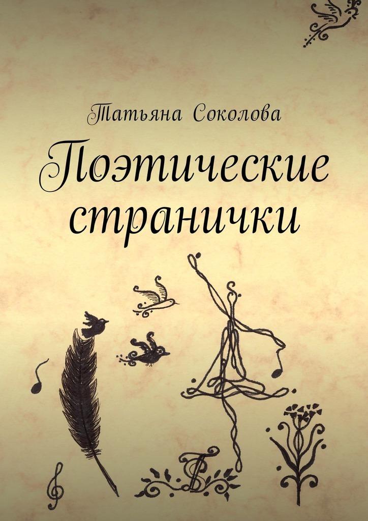 Татьяна Соколова бесплатно