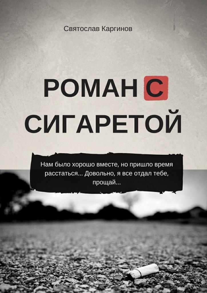Святослав Каргинов - Роман с сигаретой