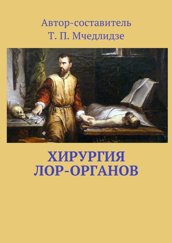 Тамаз Мчедлидзе - Хирургия ЛОР-органов. Составитель Т. П. Мчедлидзе