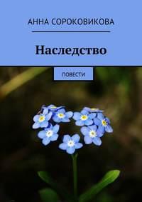 Анна Сороковикова - Наследство. Повести