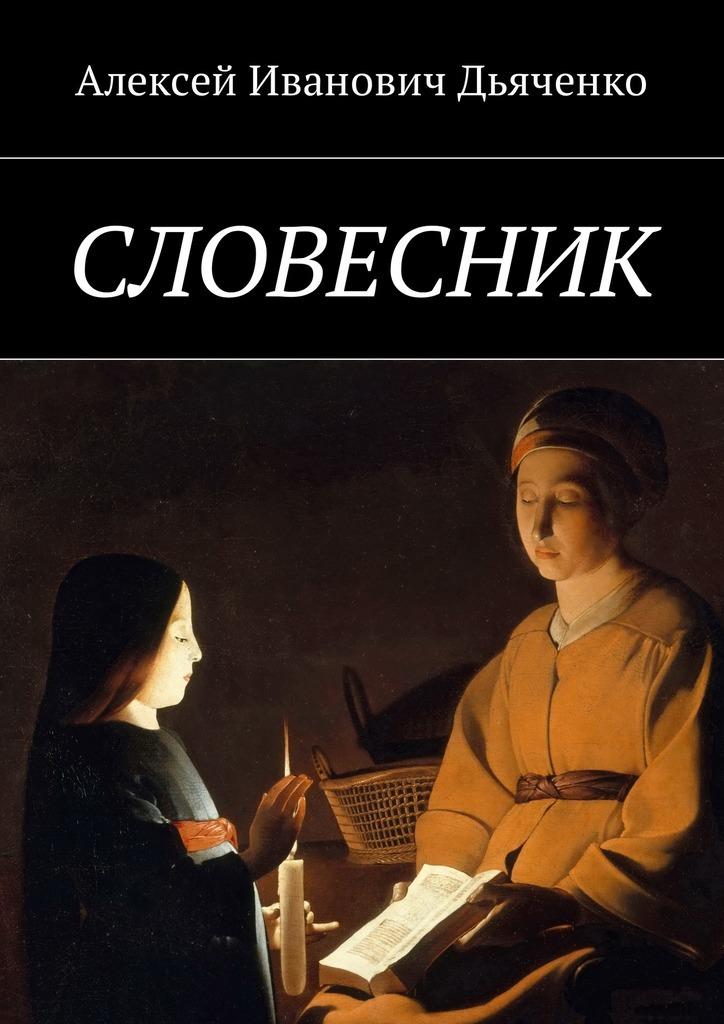 Алексей Иванович Дьяченко бесплатно