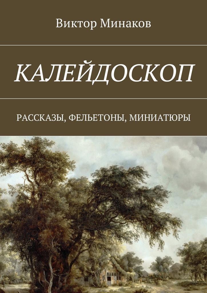 Виктор Минаков бесплатно
