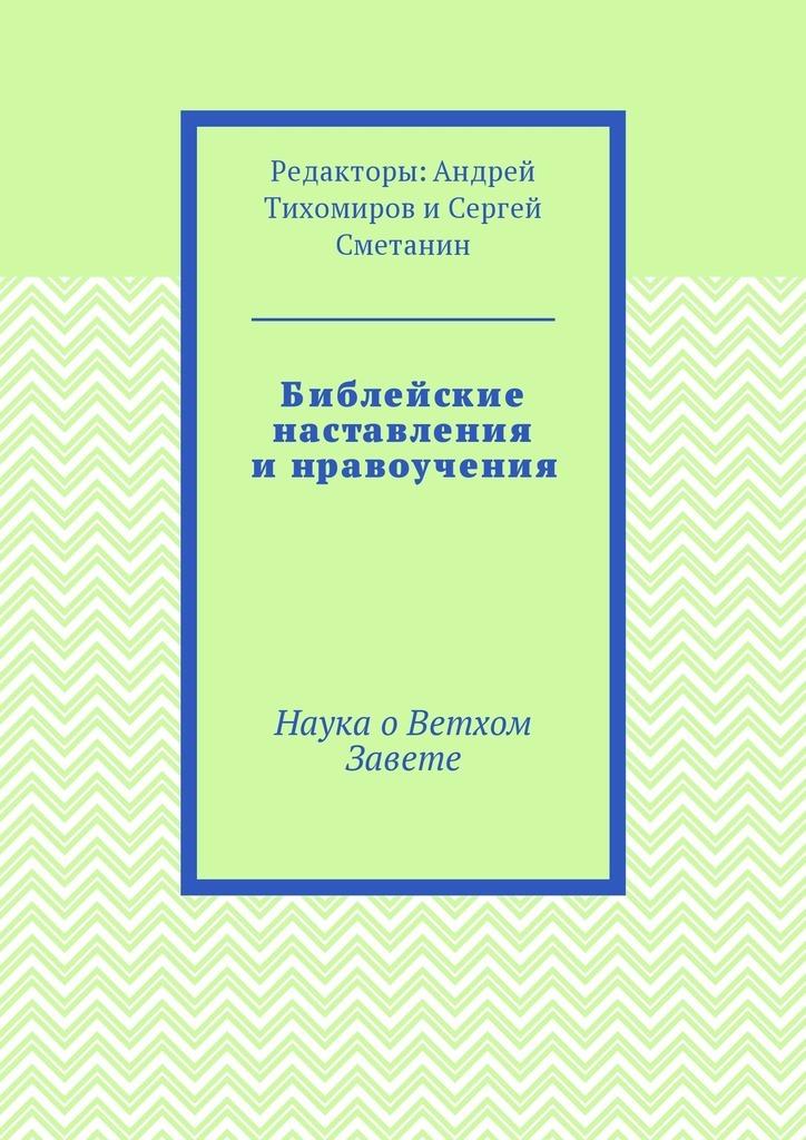 Андрей Тихомиров - Библейские наставления инравоучения. Наука оВетхом Завете