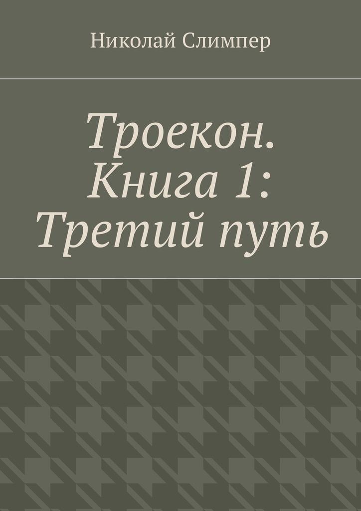 Троекон. Книга 1: Третийпуть