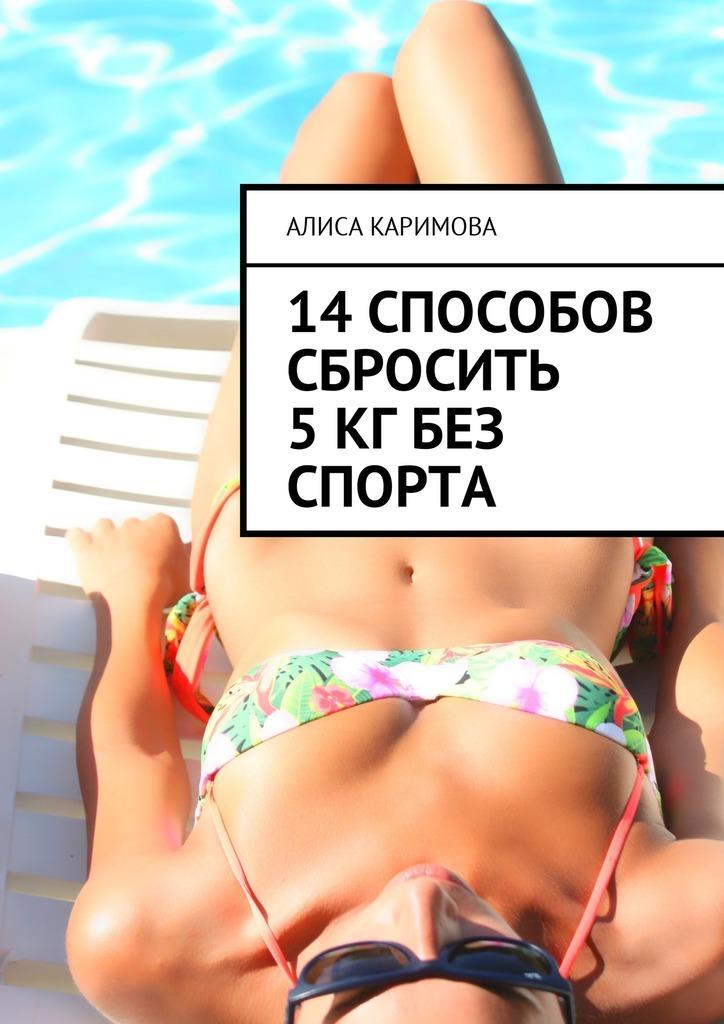 Алиса Каримова бесплатно