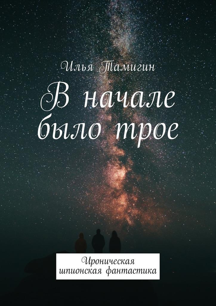 Илья Тамигин бесплатно