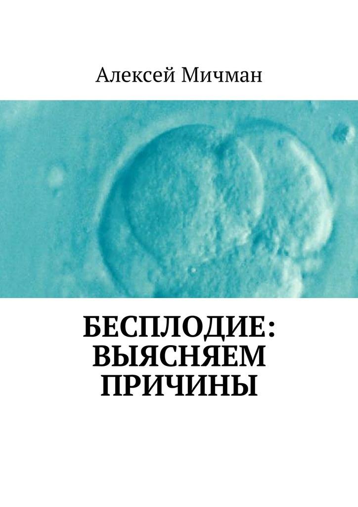 Алексей Мичман - Бесплодие: выясняем причины
