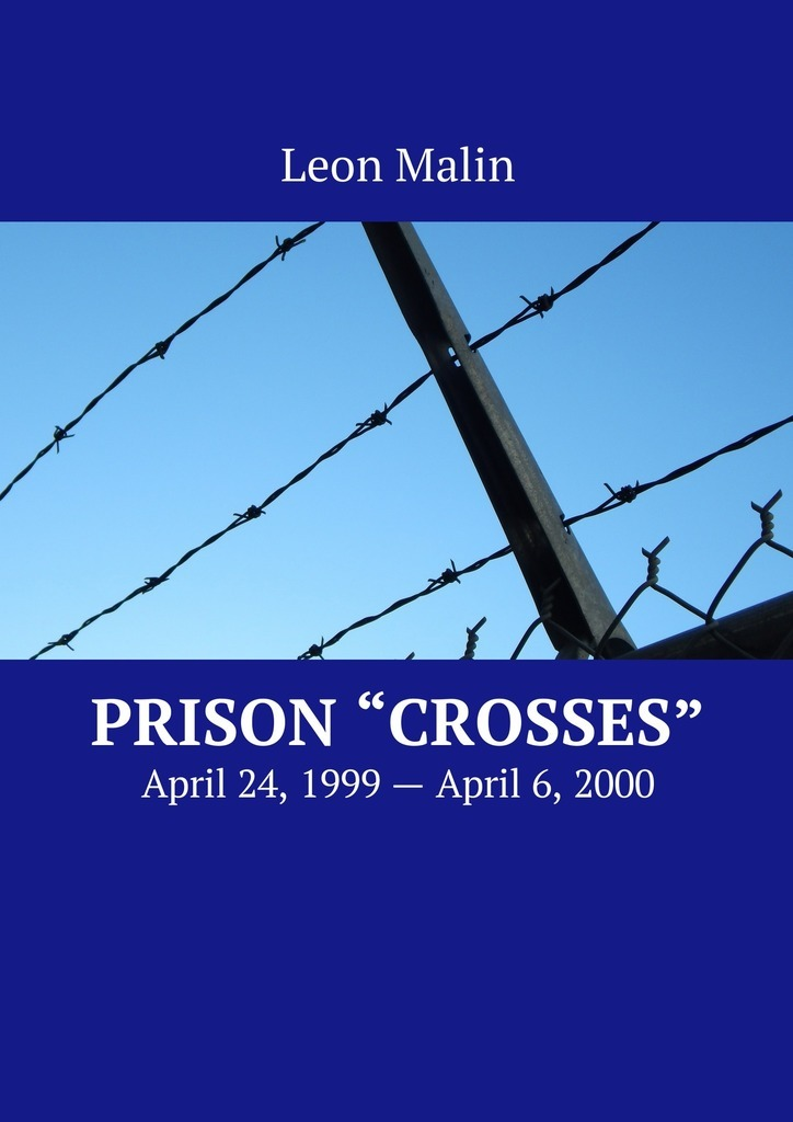 Leon Malin Prison «Crosses». April 24, 1999 – April 6, 2000 how to get a good night s sleep