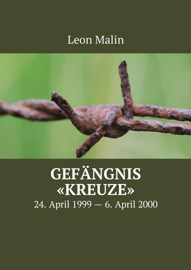 Leon Malin Gefängnis «Kreuze». 24. April 1999– 6. April 2000 а в бармасов в е холмогоров курс общей физики для природопользователей механика