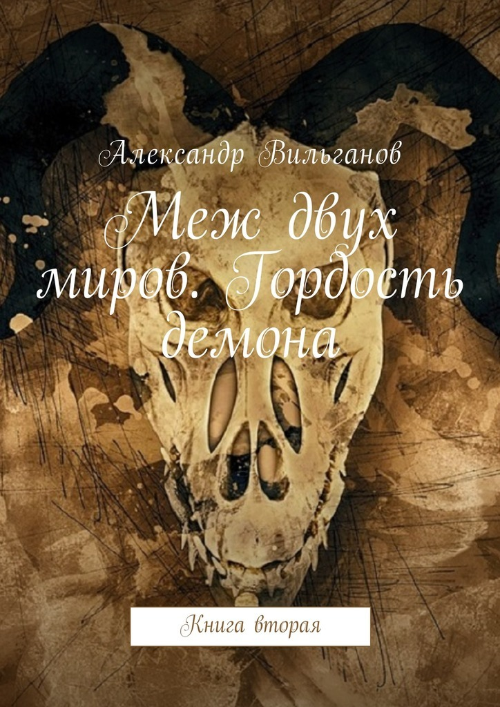 Александр Вильганов бесплатно