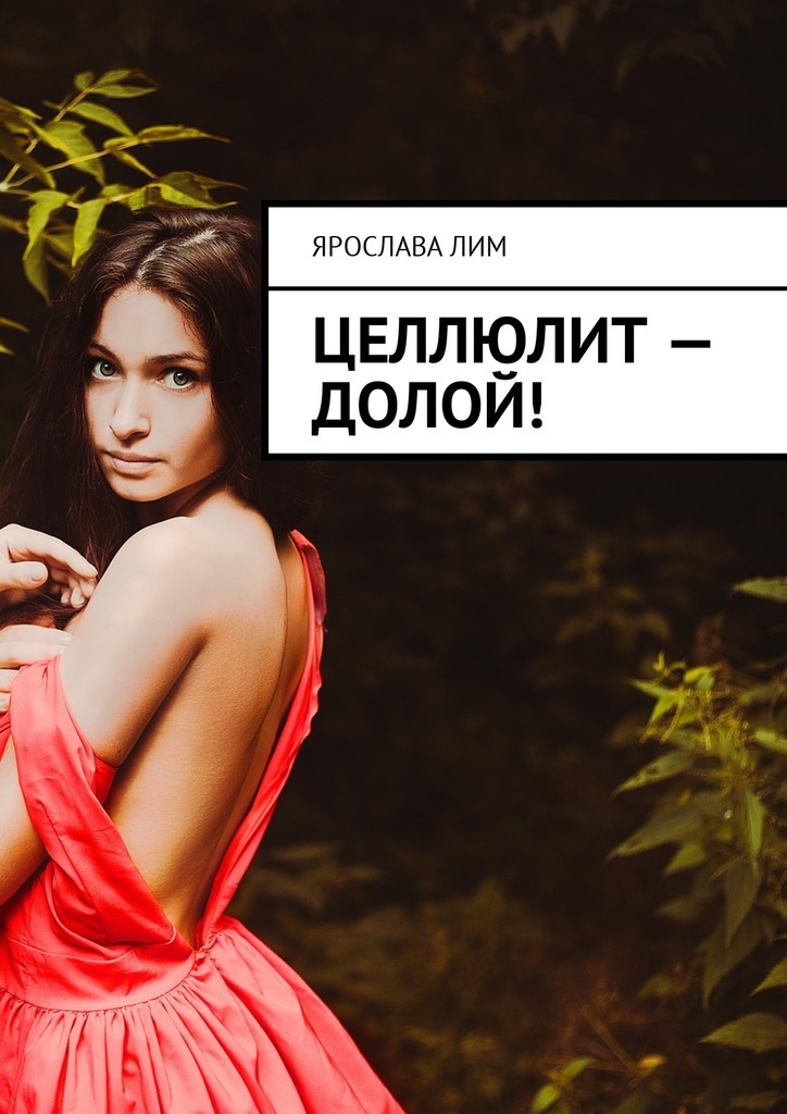 Ярослава Лим Целлюлит– долой! утренняя зарядка от 3 до 5 лет dvd
