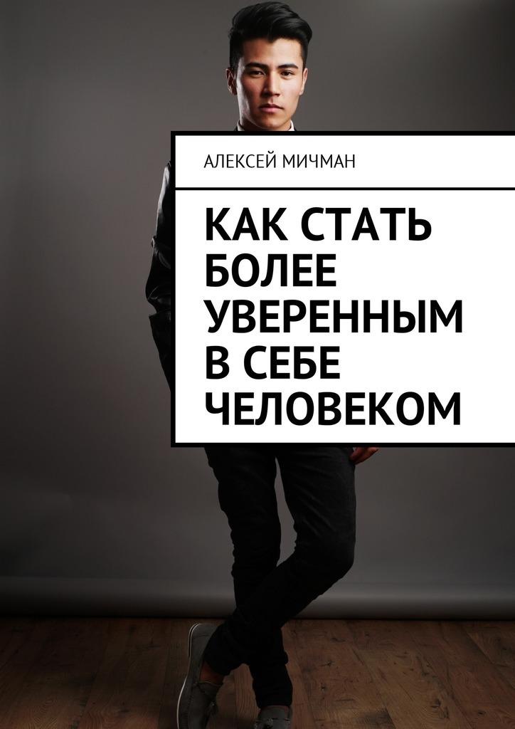 цена Алексей Мичман Как стать более уверенным всебе человеком ISBN: 9785449008626