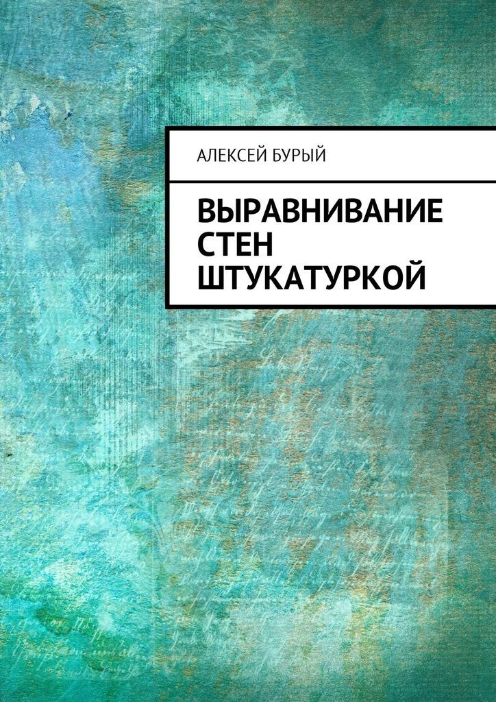 Алексей Бурый Выравнивание стен штукатуркой декор для стен