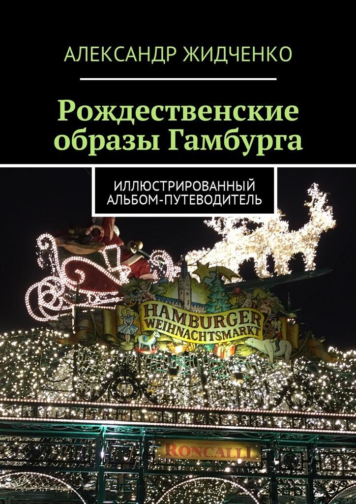 Александр Жидченко - Рождественские образы Гамбурга. Иллюстрированный альбом-путеводитель