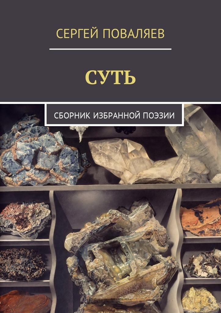 Сергей Поваляев Суть. Сборник избранной поэзии