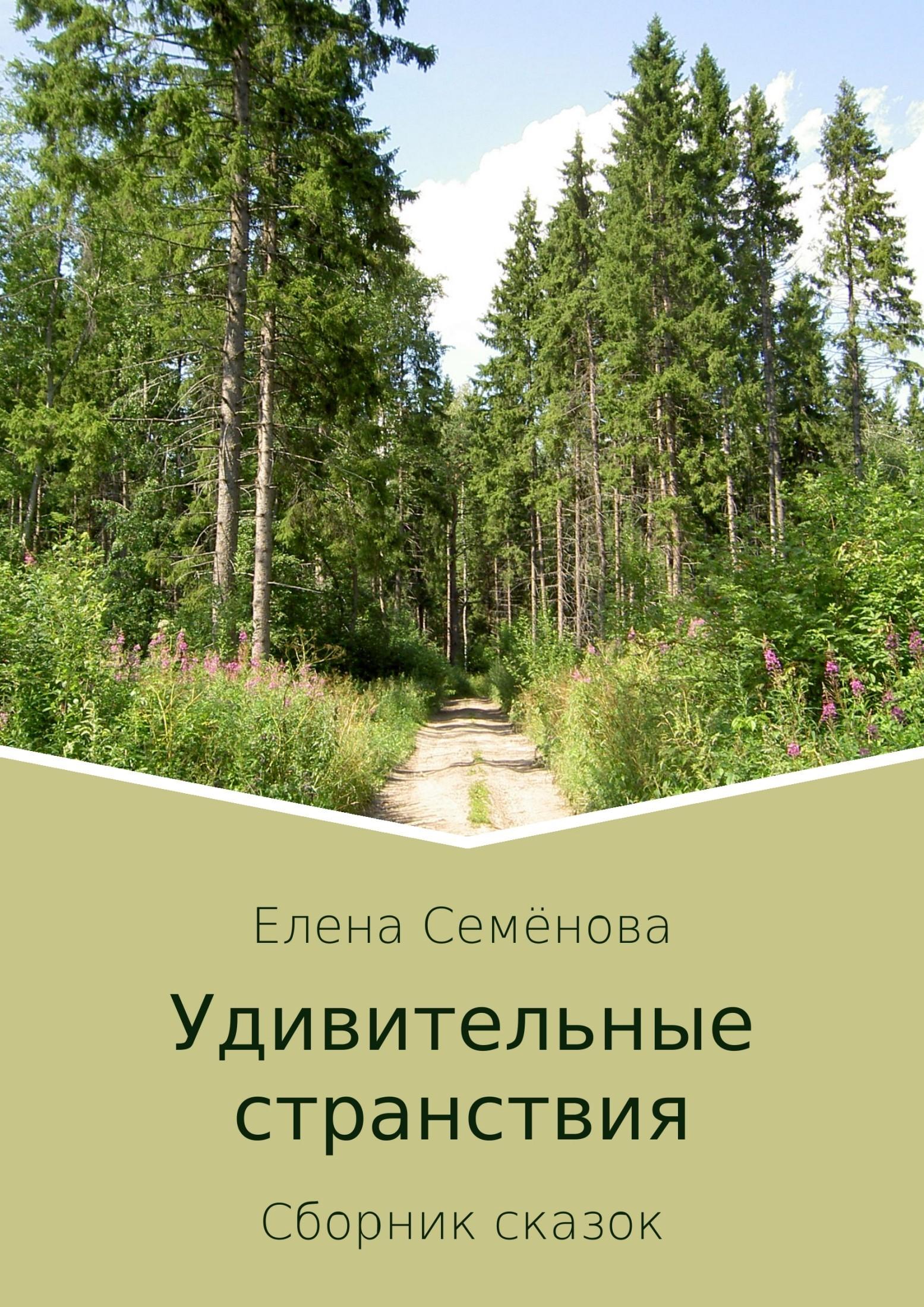 Елена Семёнова - Удивительные странствия. Сборник сказок