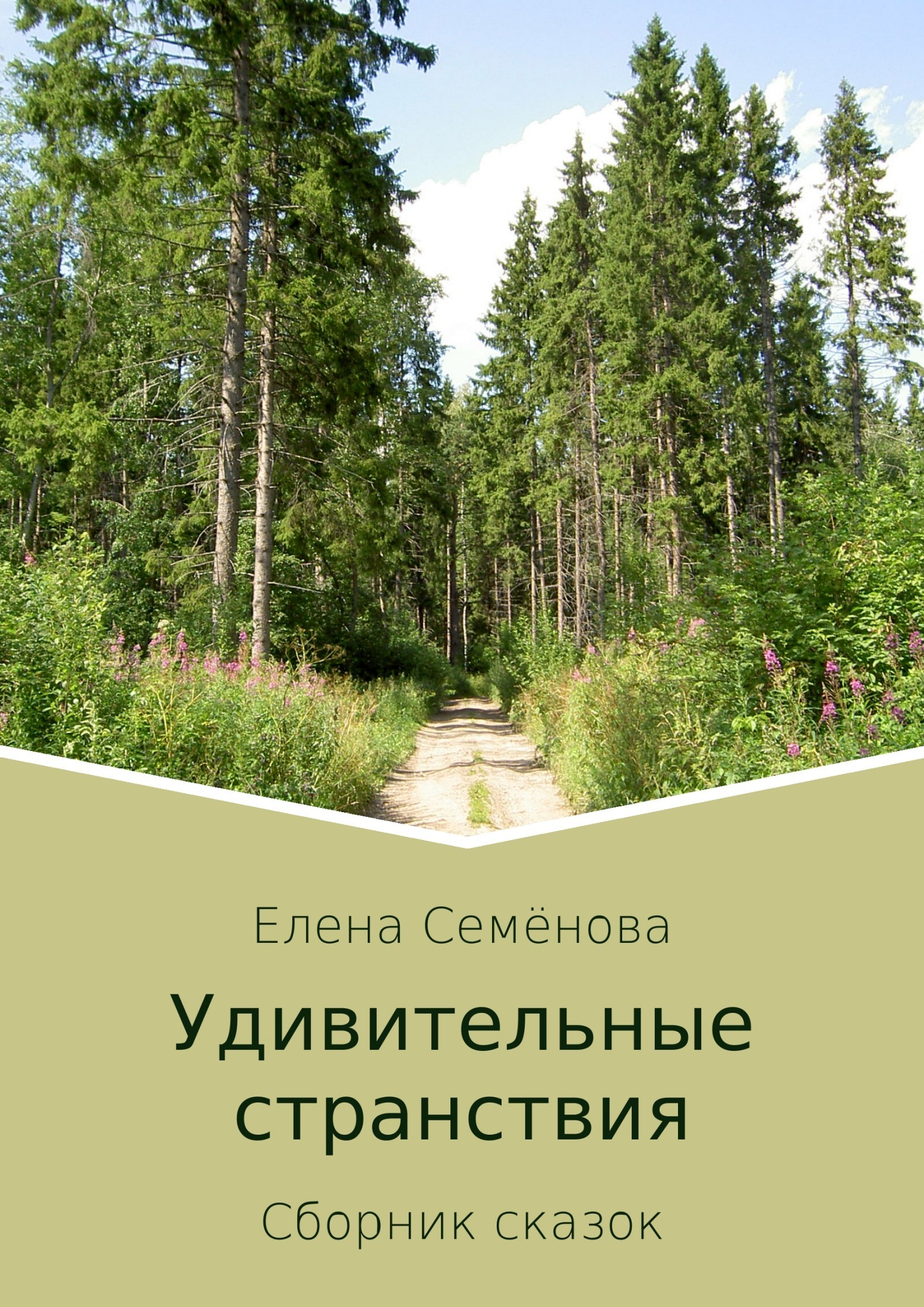Елена Владимировна Семёнова бесплатно