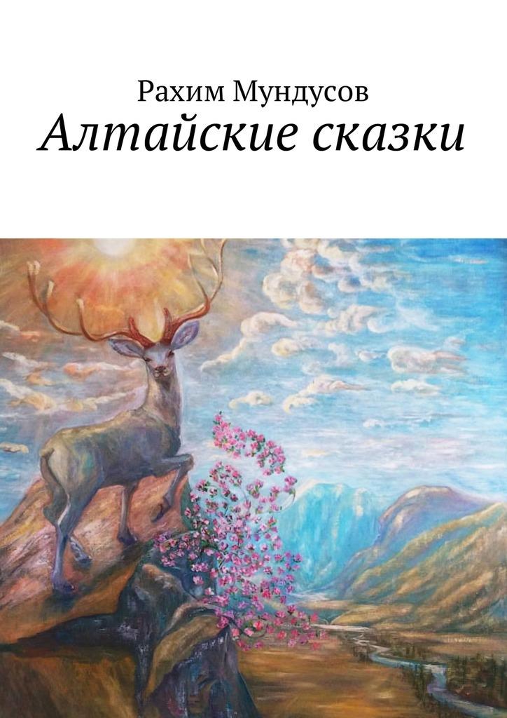 Рахим Мундусов Алтайские сказки ISBN: 9785449009531 радуга горного алтая черника очанка сироп 100мл