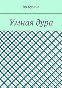 Ля Бузяка - Умнаядура