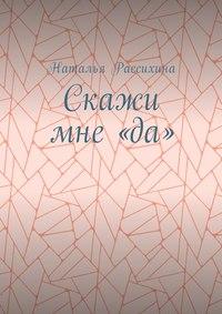 Наталья Рассихина - Скажи мне«да»