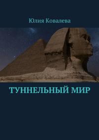 Юлия Ковалева - Туннельный мир