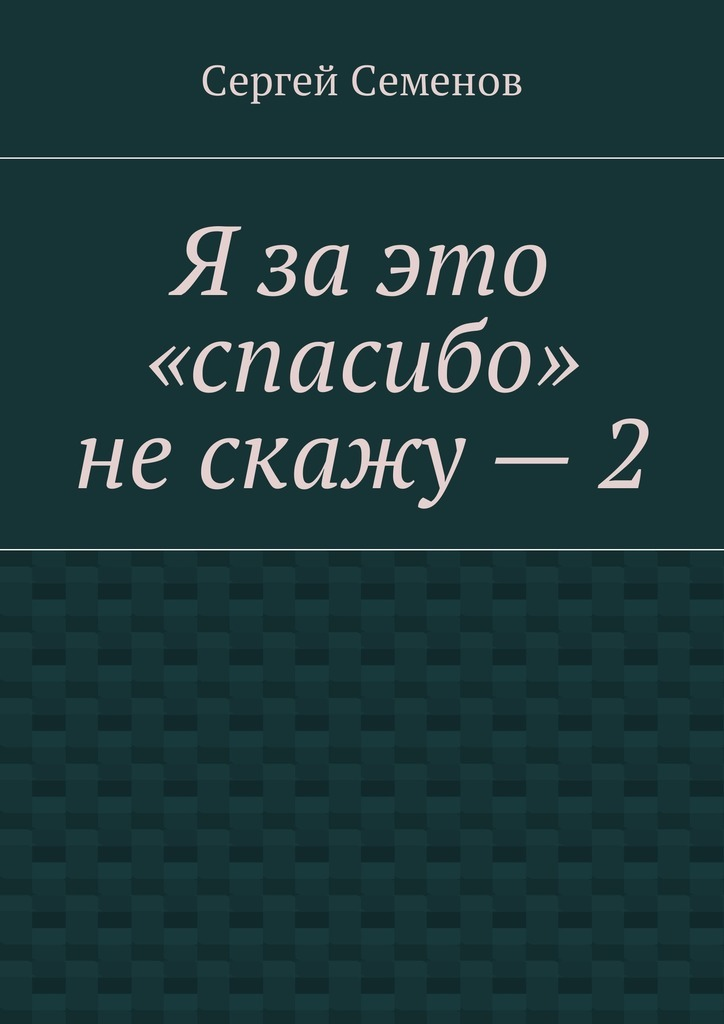 Сергей Семенов Я заэто «спасибо» нескажу–2 ларри я новые приключения карика и вали