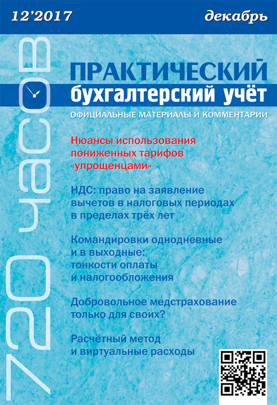 Практический бухгалтерский учёт. Официальные материалы и комментарии (720 часов) №12/2017