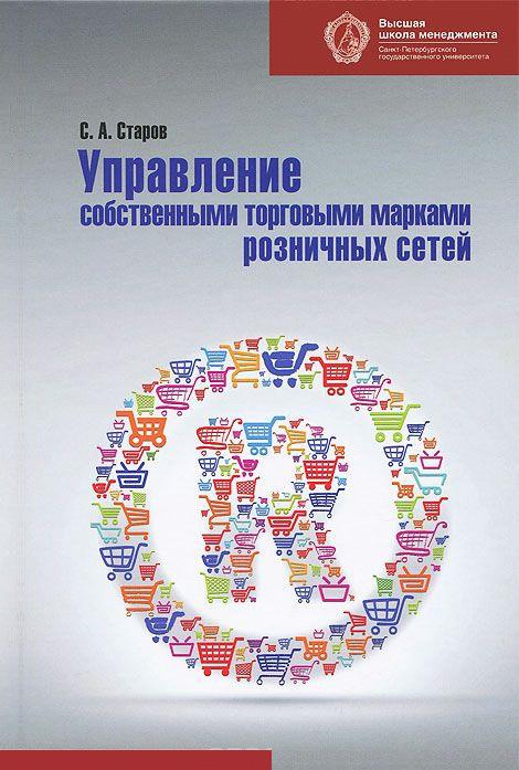 Сергей Старов Управление собственными торговыми марками розничных сетей построение розничных и дистрибьюторских сетей