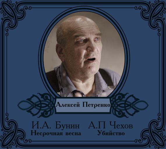 Рассказы в исполнении Алексея Петренко