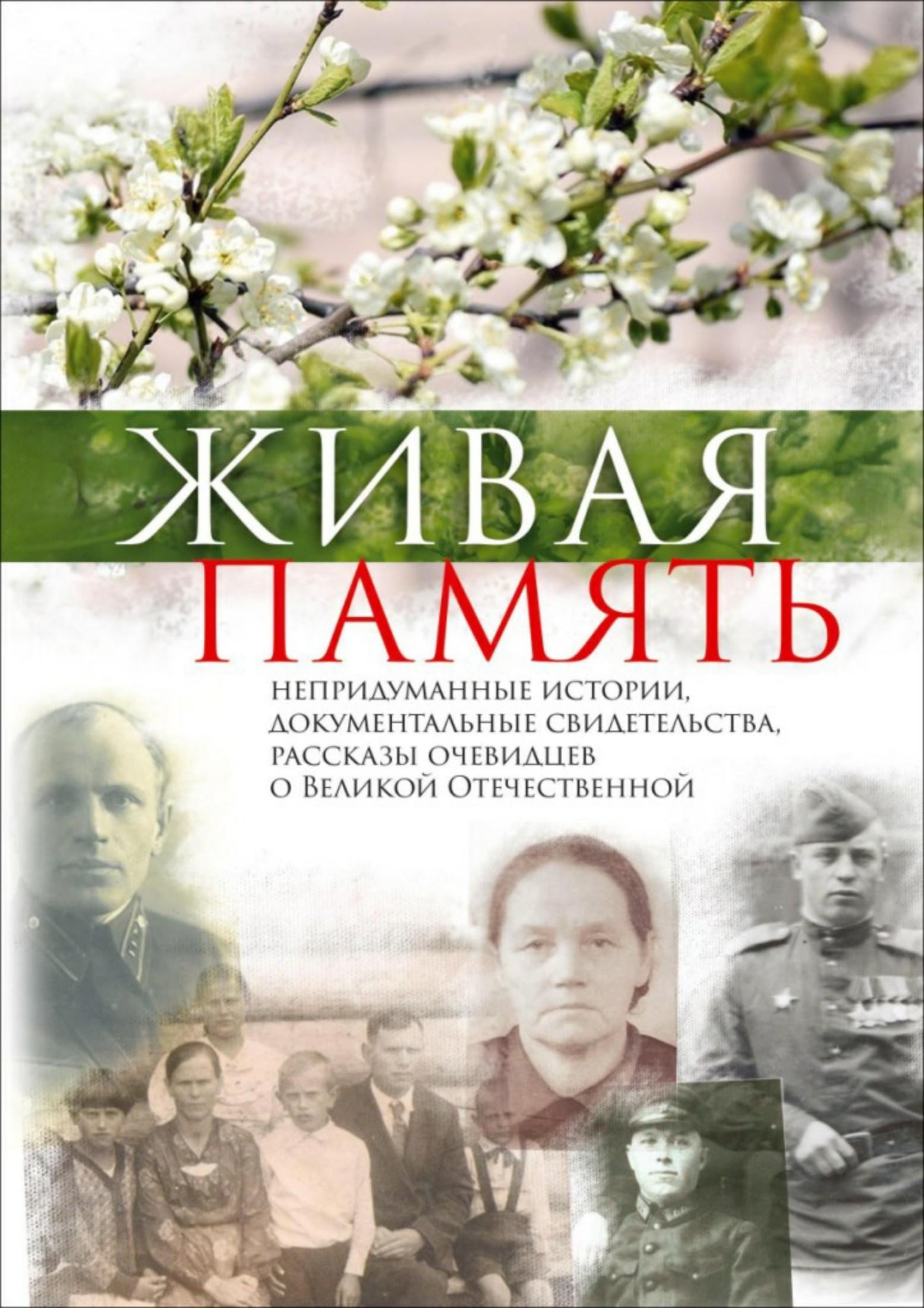 Живая память. Непридуманные истории, документальные свидетельства, рассказы очевидцев о Великой Отечественной