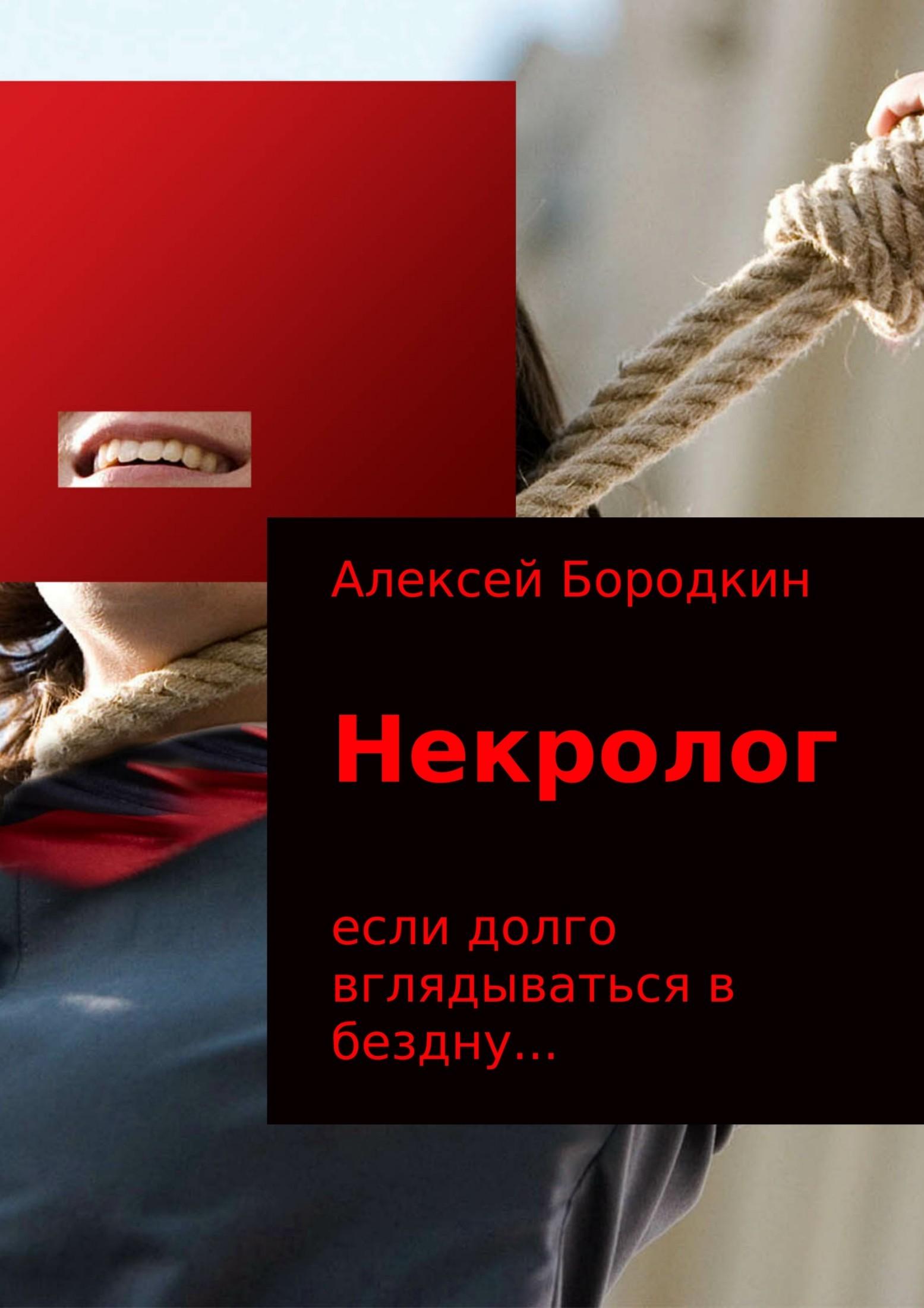 Алексей Бородкин - Некролог