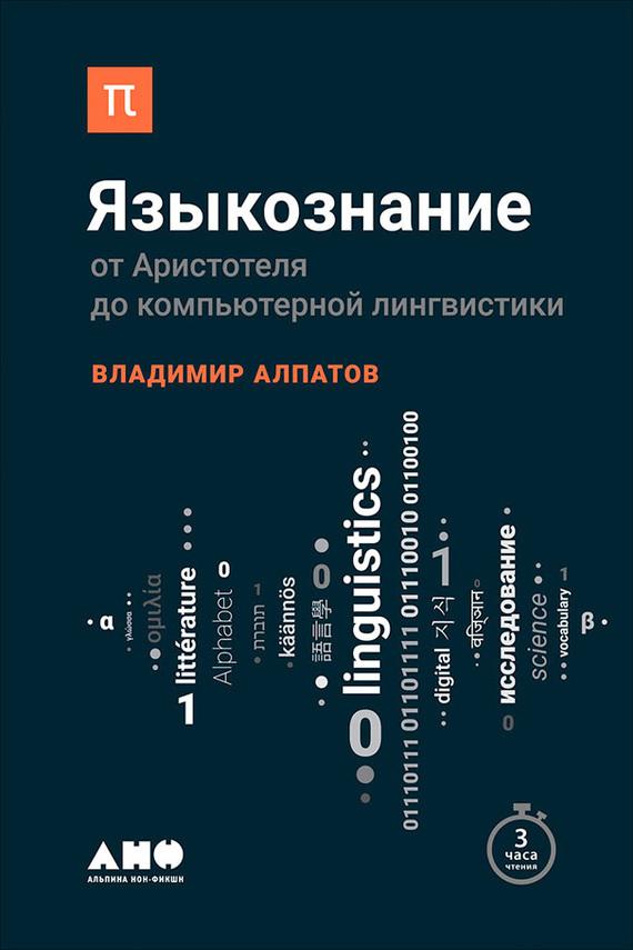Владимир Алпатов Языкознание: От Аристотеля до компьютерной лингвистики эпли н язык интуиции как понять что чувствуют думают и хотят другие люди
