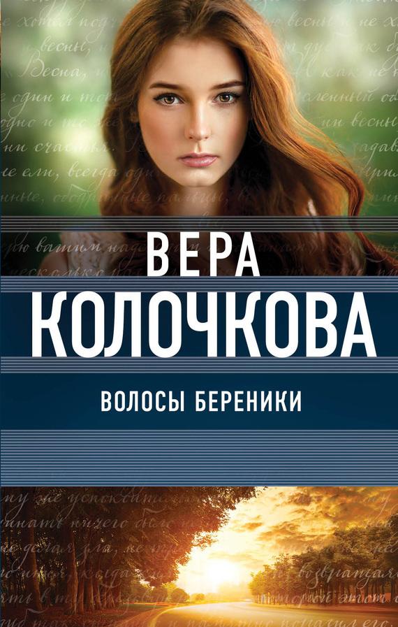 Вера Колочкова Волосы Береники смеситель болгария сева м арт 1849 купить