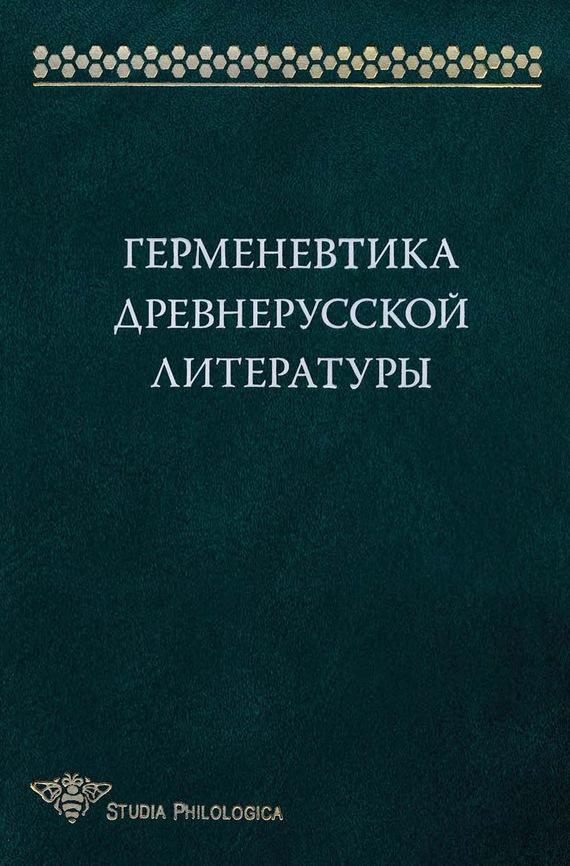 Коллектив авторов. Герменевтика древнерусской литературы. Сборник 15